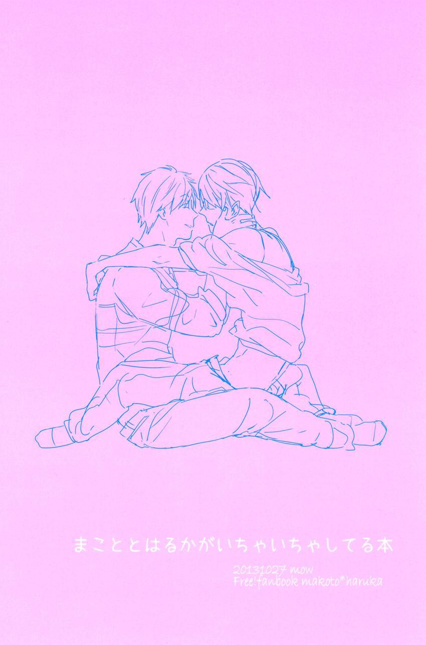 A Book Where Makoto and Haruka are all Lovey Dovey 0