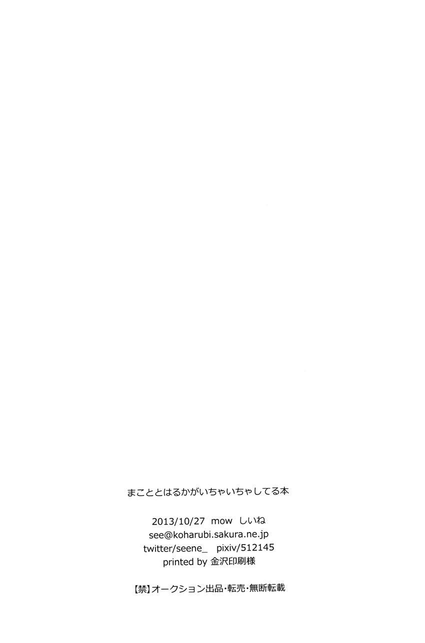 A Book Where Makoto and Haruka are all Lovey Dovey 20