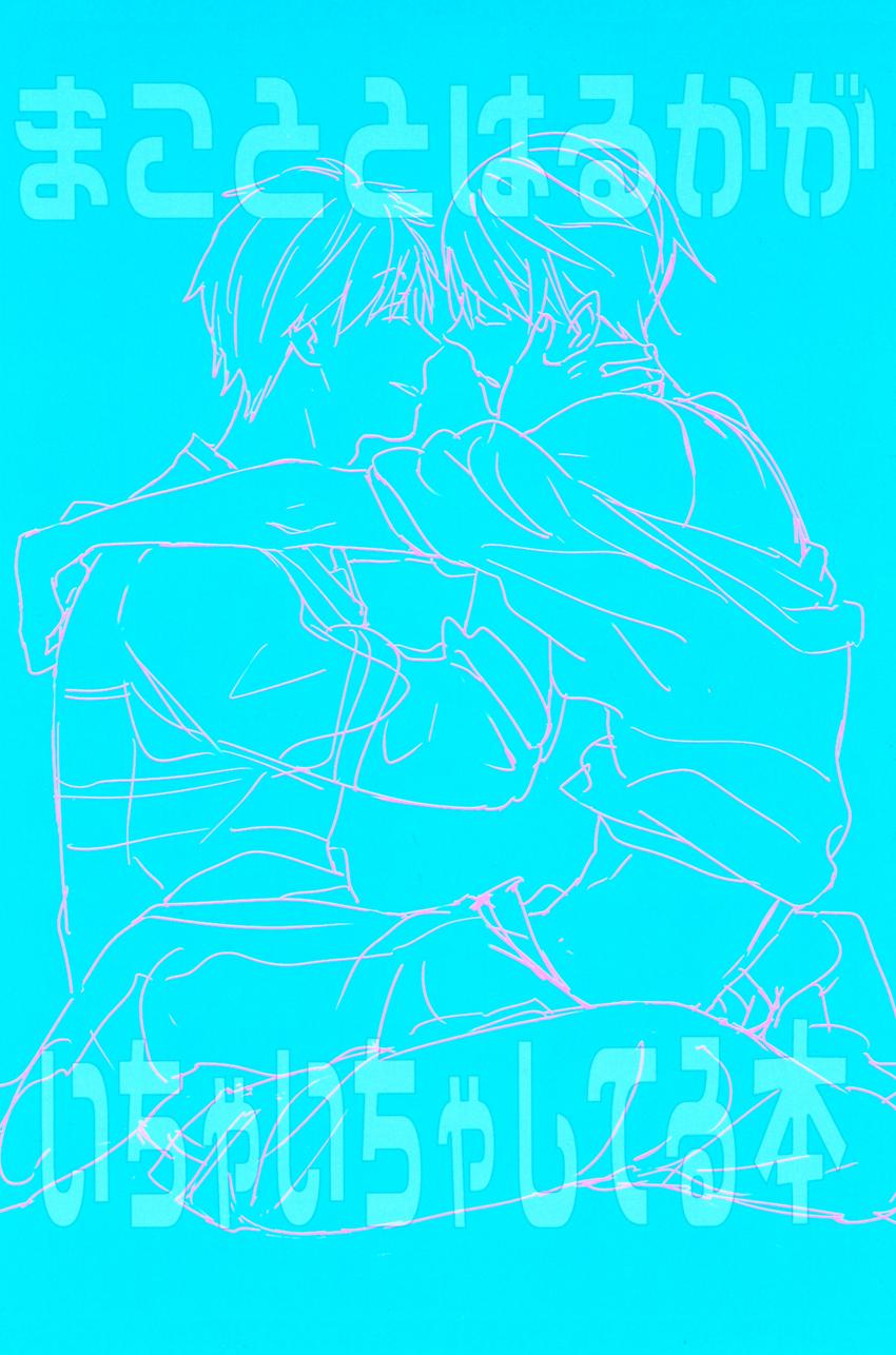 A Book Where Makoto and Haruka are all Lovey Dovey 21