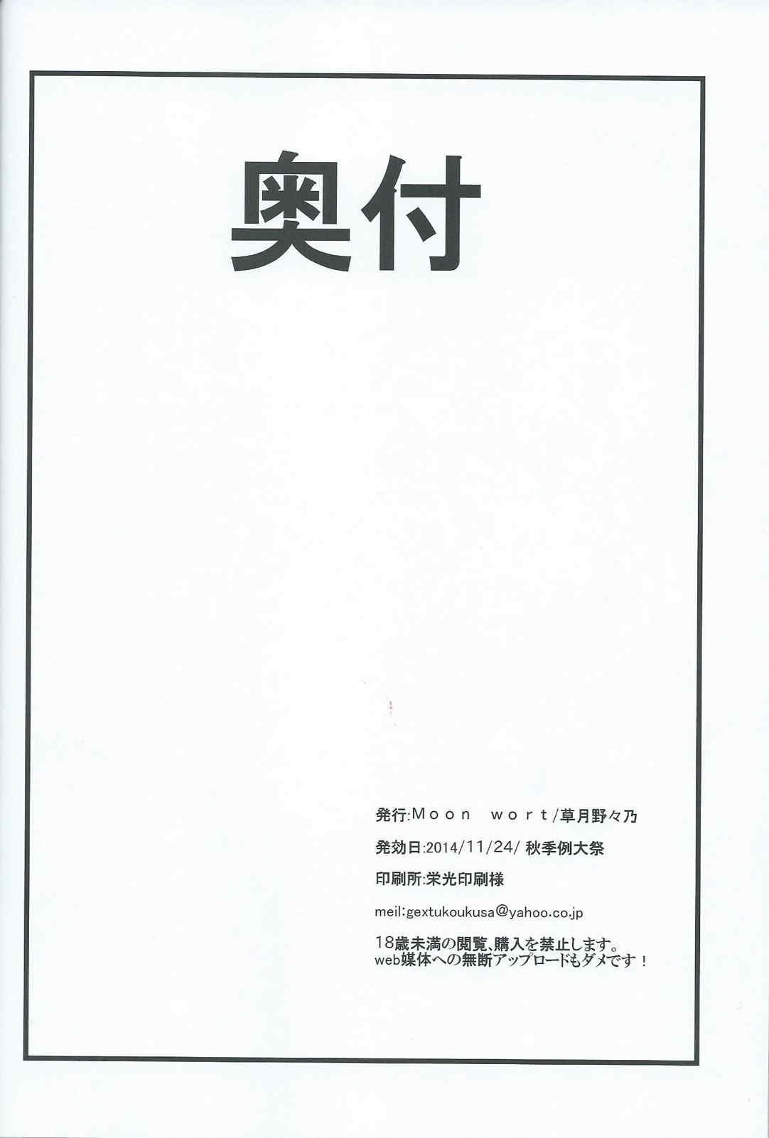 Onegai shimasu Satori-sama 18