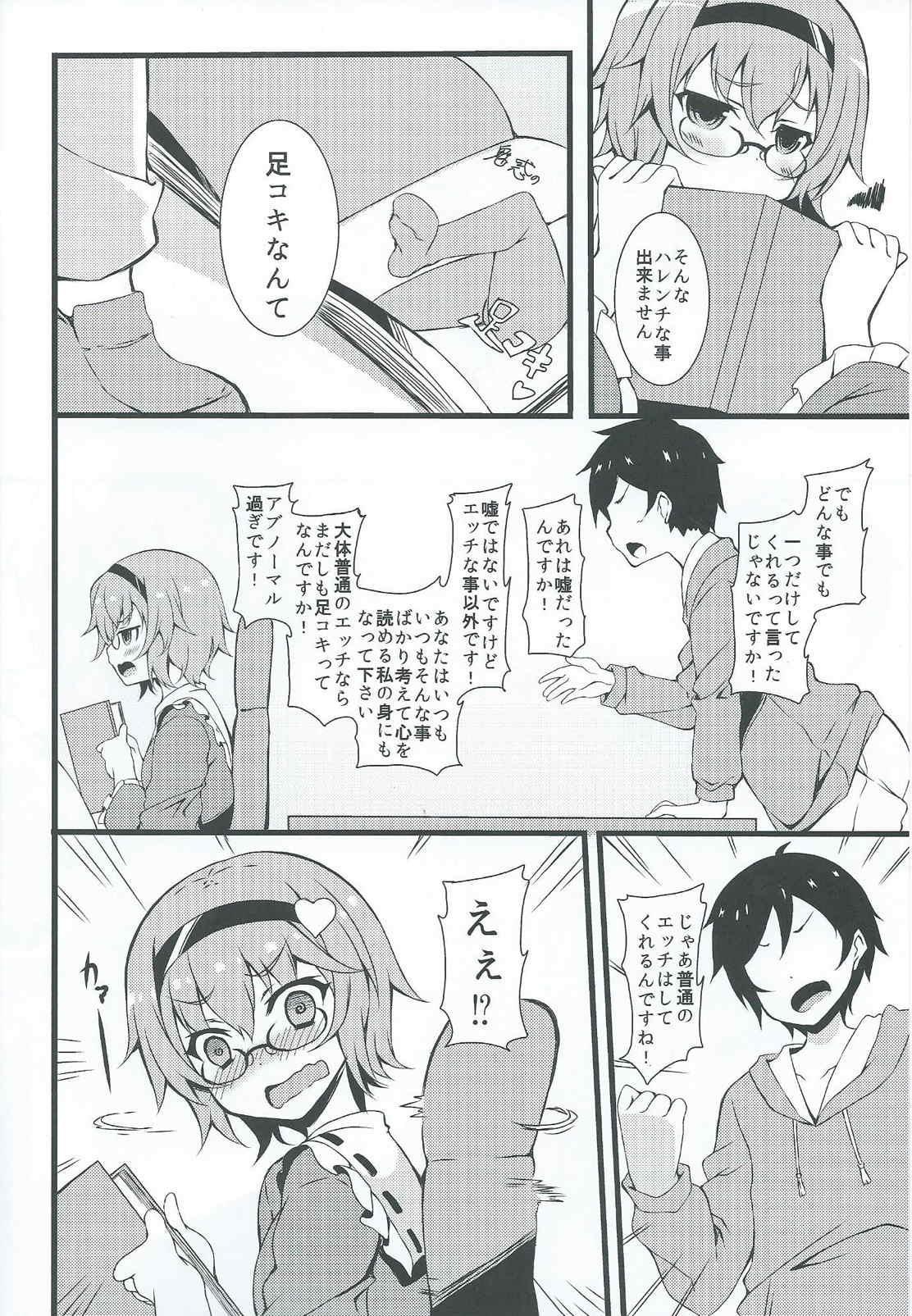 Onegai shimasu Satori-sama 2