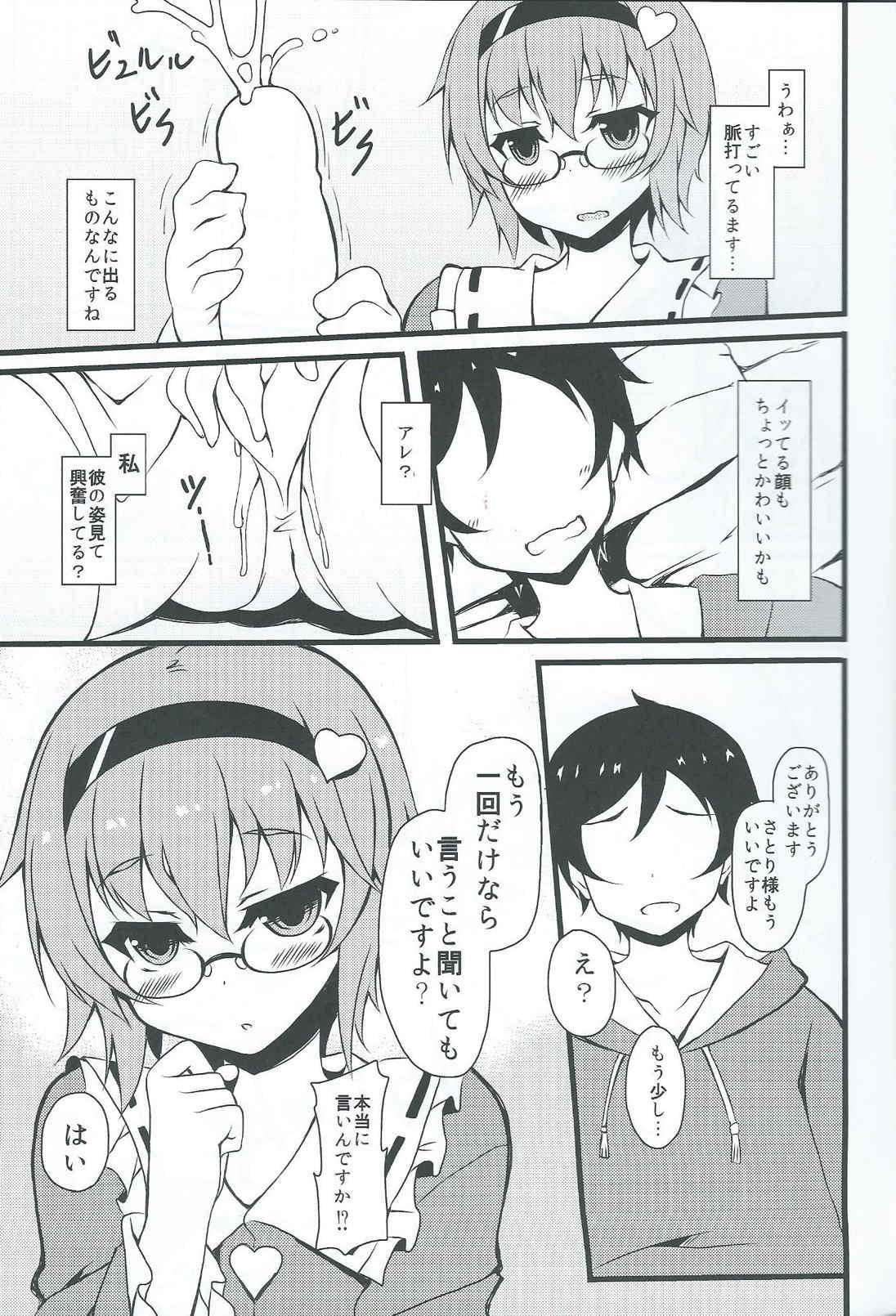 Onegai shimasu Satori-sama 7