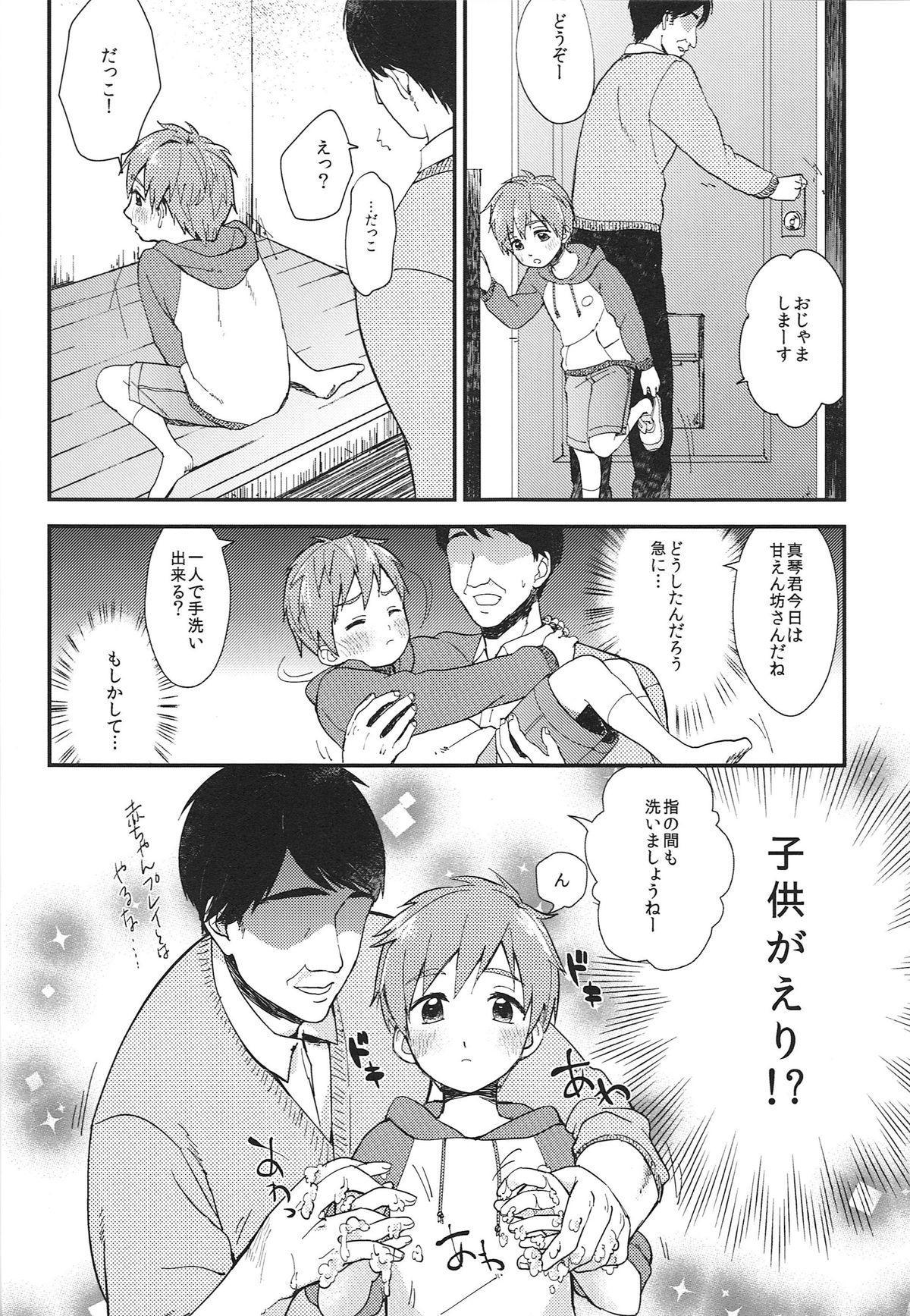 Onii-chan ni Naritakunai Yamai 10