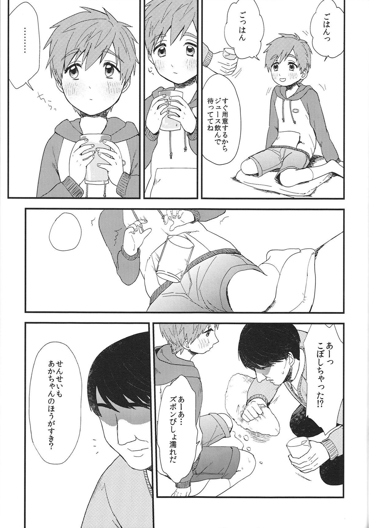 Onii-chan ni Naritakunai Yamai 11