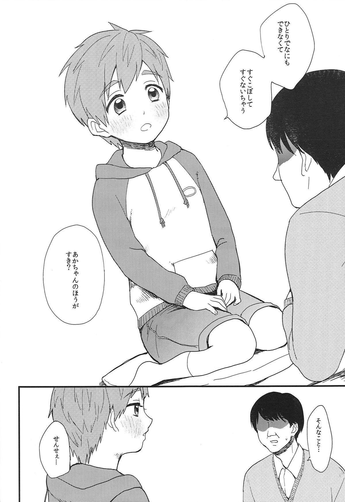 Onii-chan ni Naritakunai Yamai 12