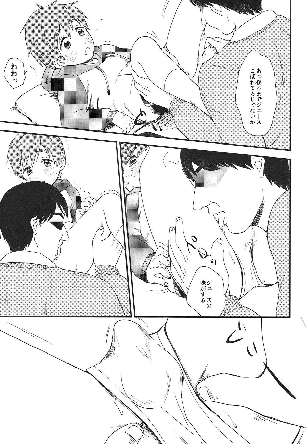 Onii-chan ni Naritakunai Yamai 15