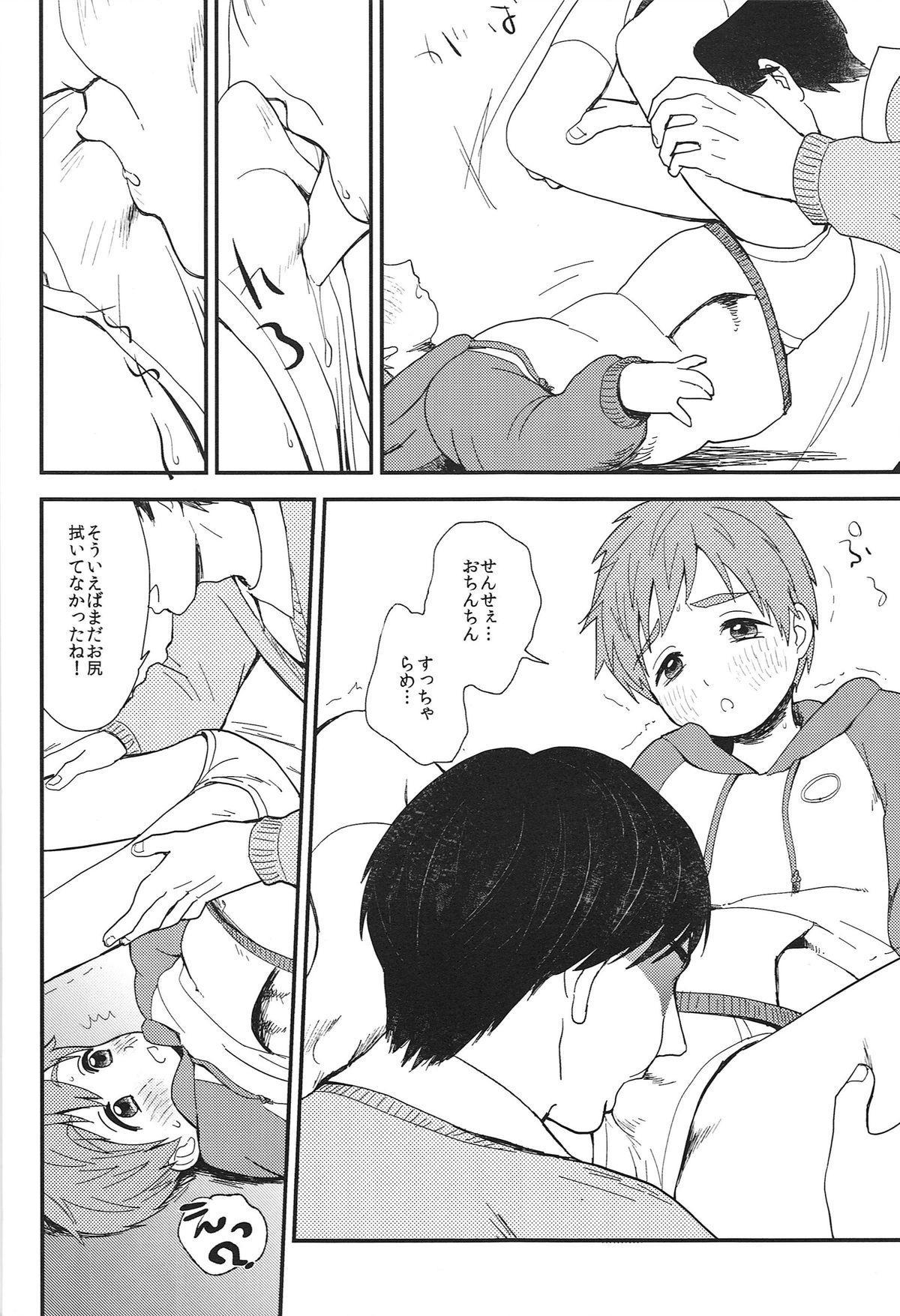 Onii-chan ni Naritakunai Yamai 16