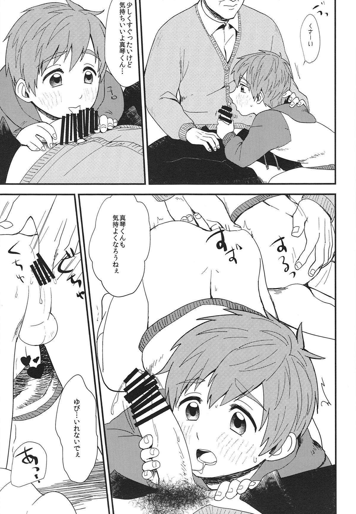 Onii-chan ni Naritakunai Yamai 23