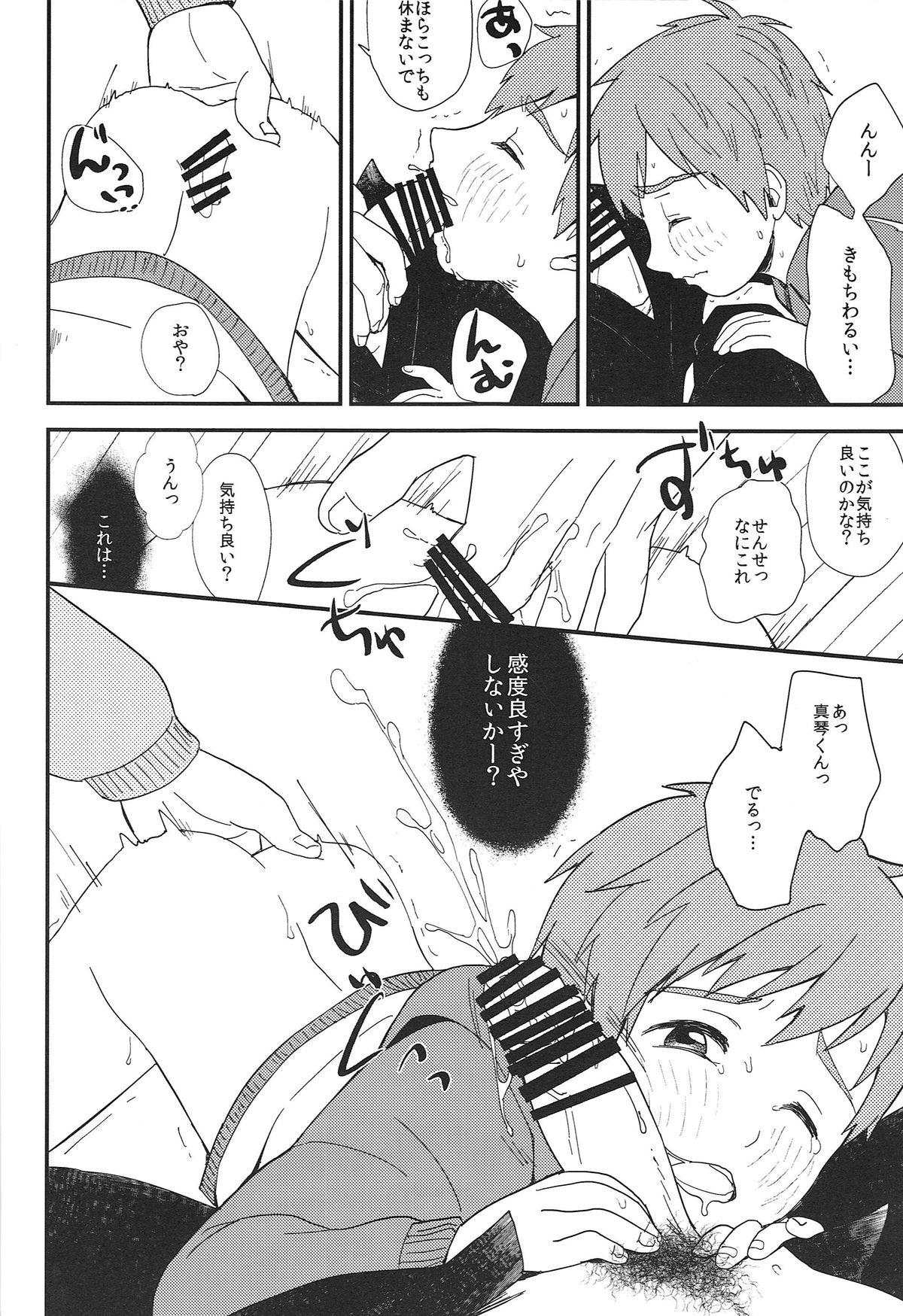 Onii-chan ni Naritakunai Yamai 24