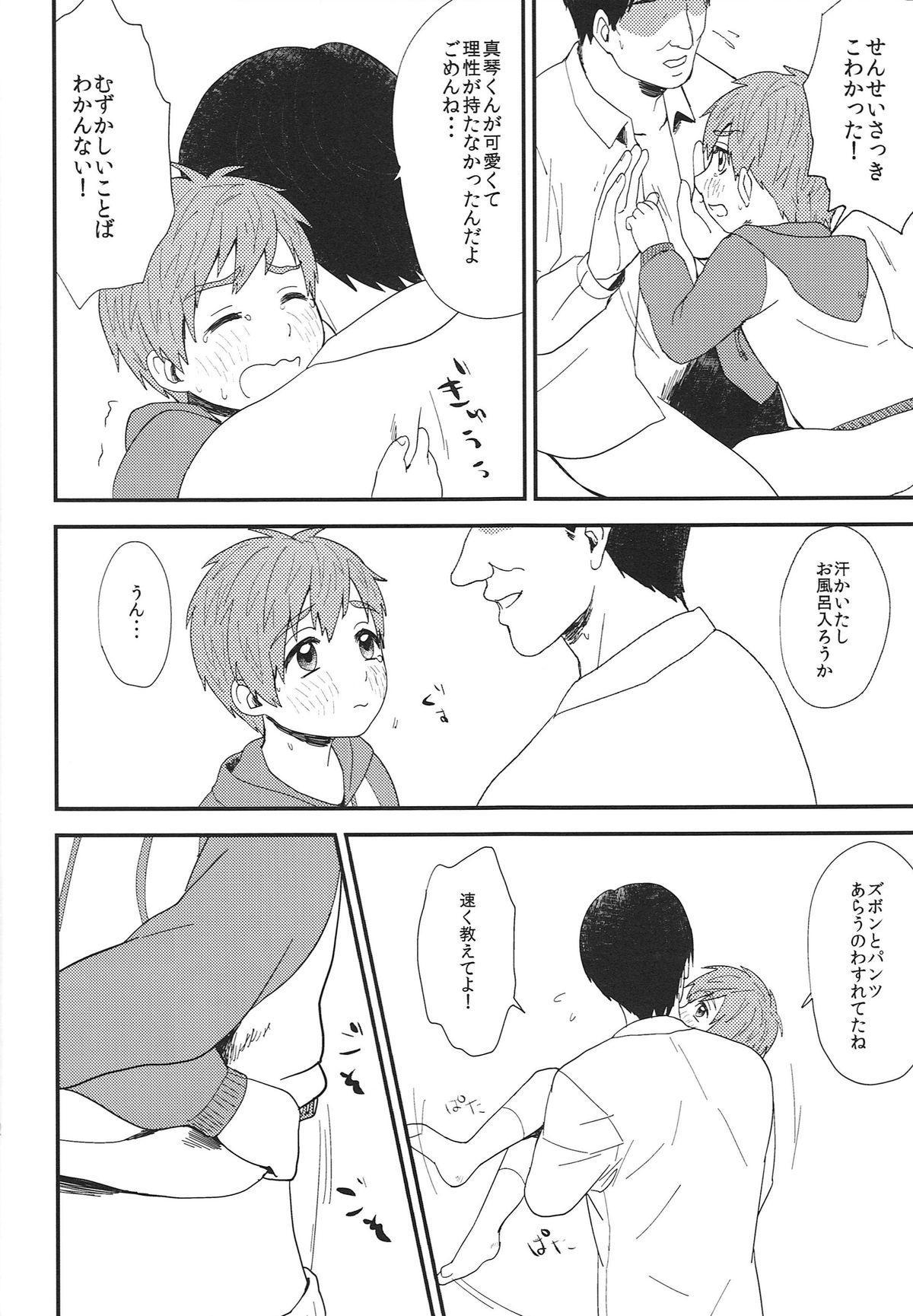 Onii-chan ni Naritakunai Yamai 32