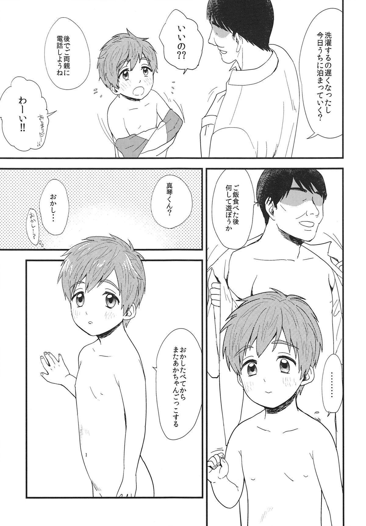 Onii-chan ni Naritakunai Yamai 33