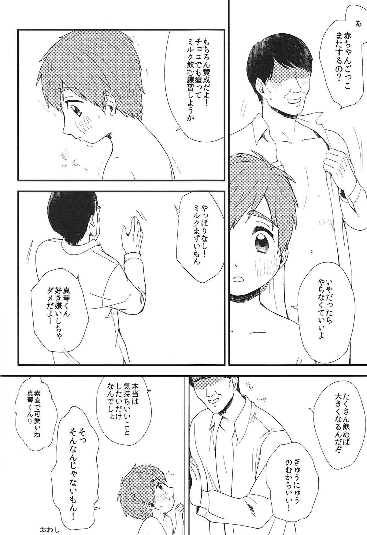 Onii-chan ni Naritakunai Yamai 34