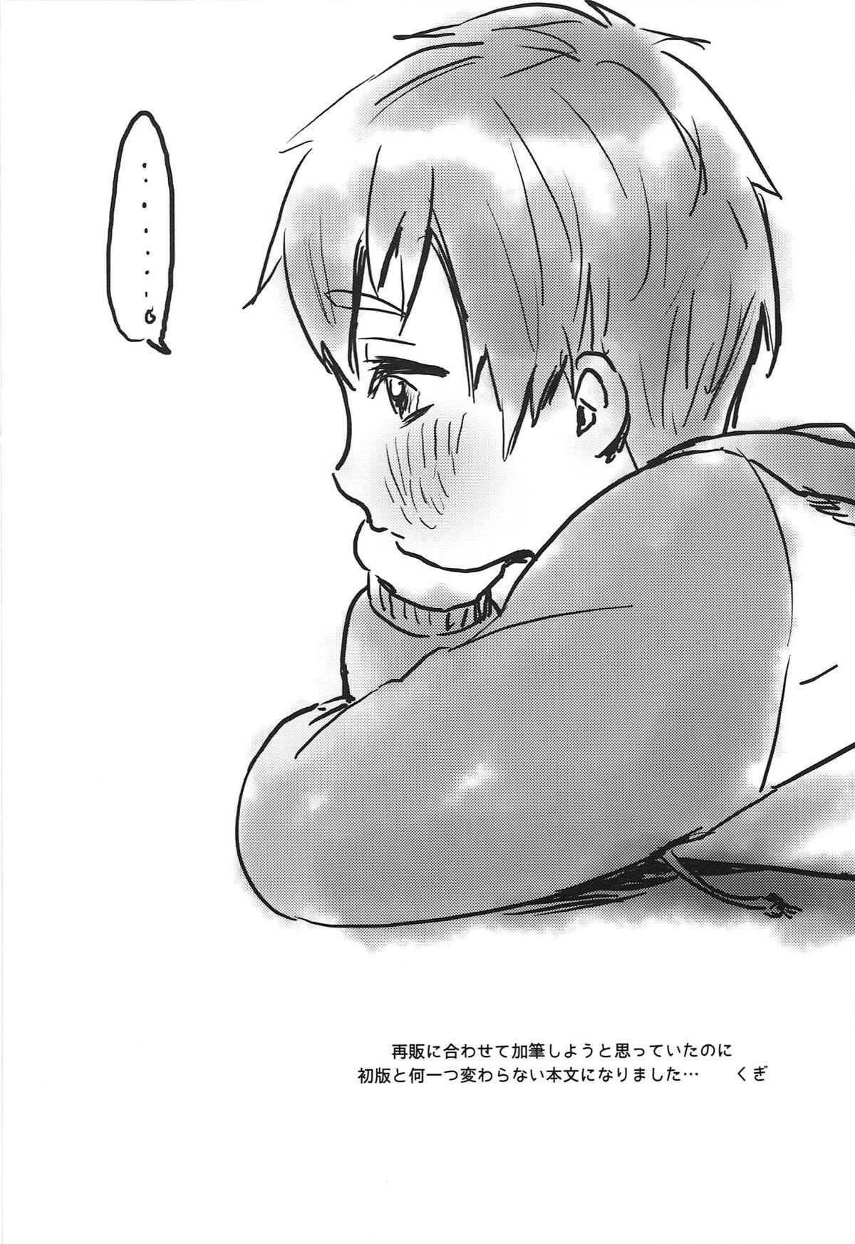 Onii-chan ni Naritakunai Yamai 36