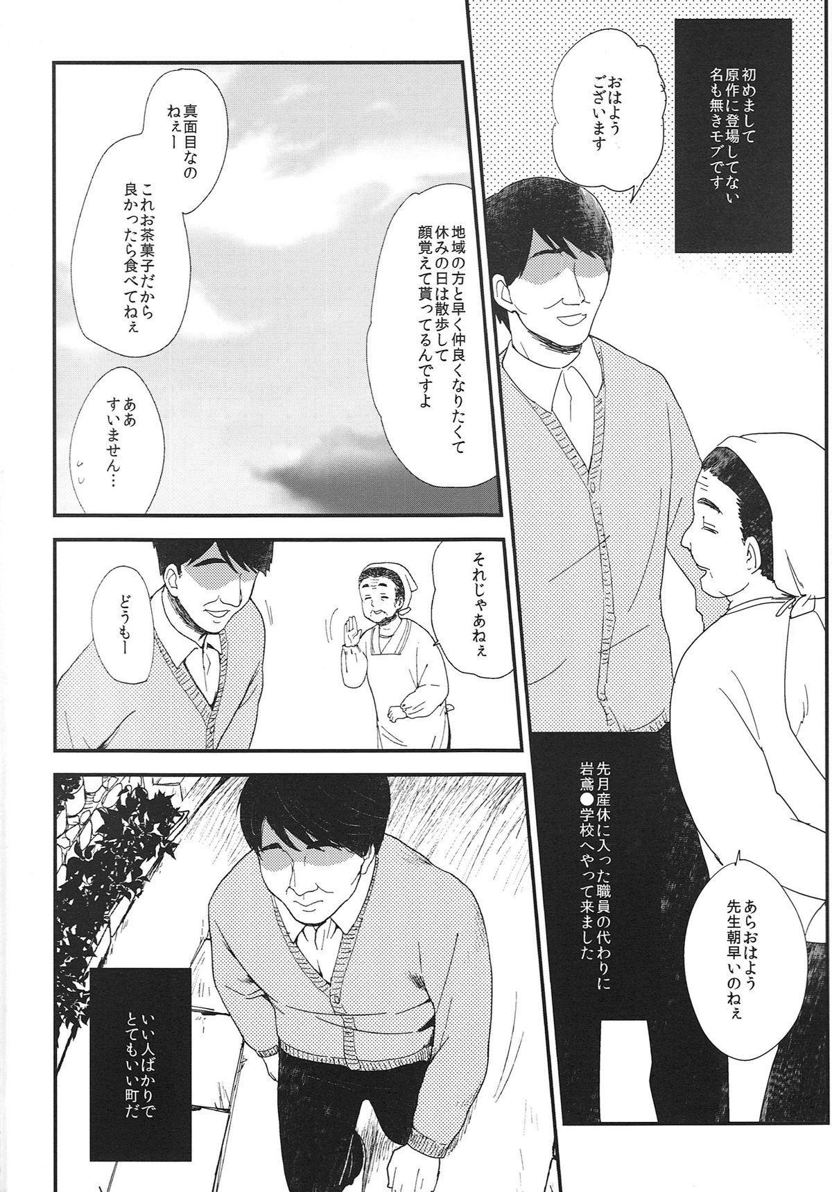 Onii-chan ni Naritakunai Yamai 4