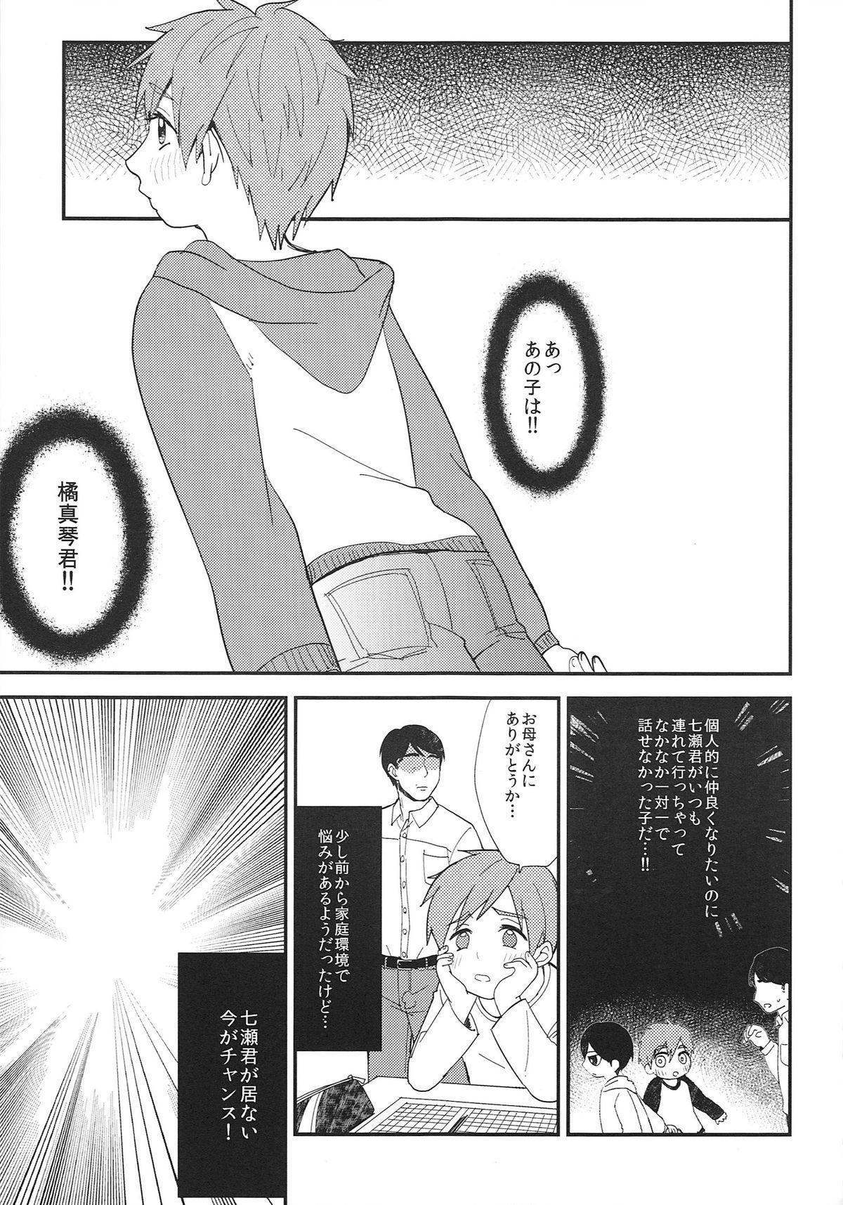 Onii-chan ni Naritakunai Yamai 5
