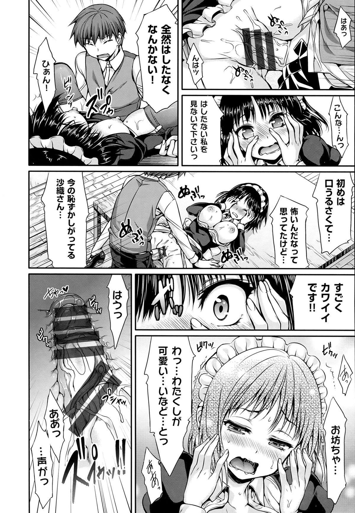 Shoujo no Toge 138