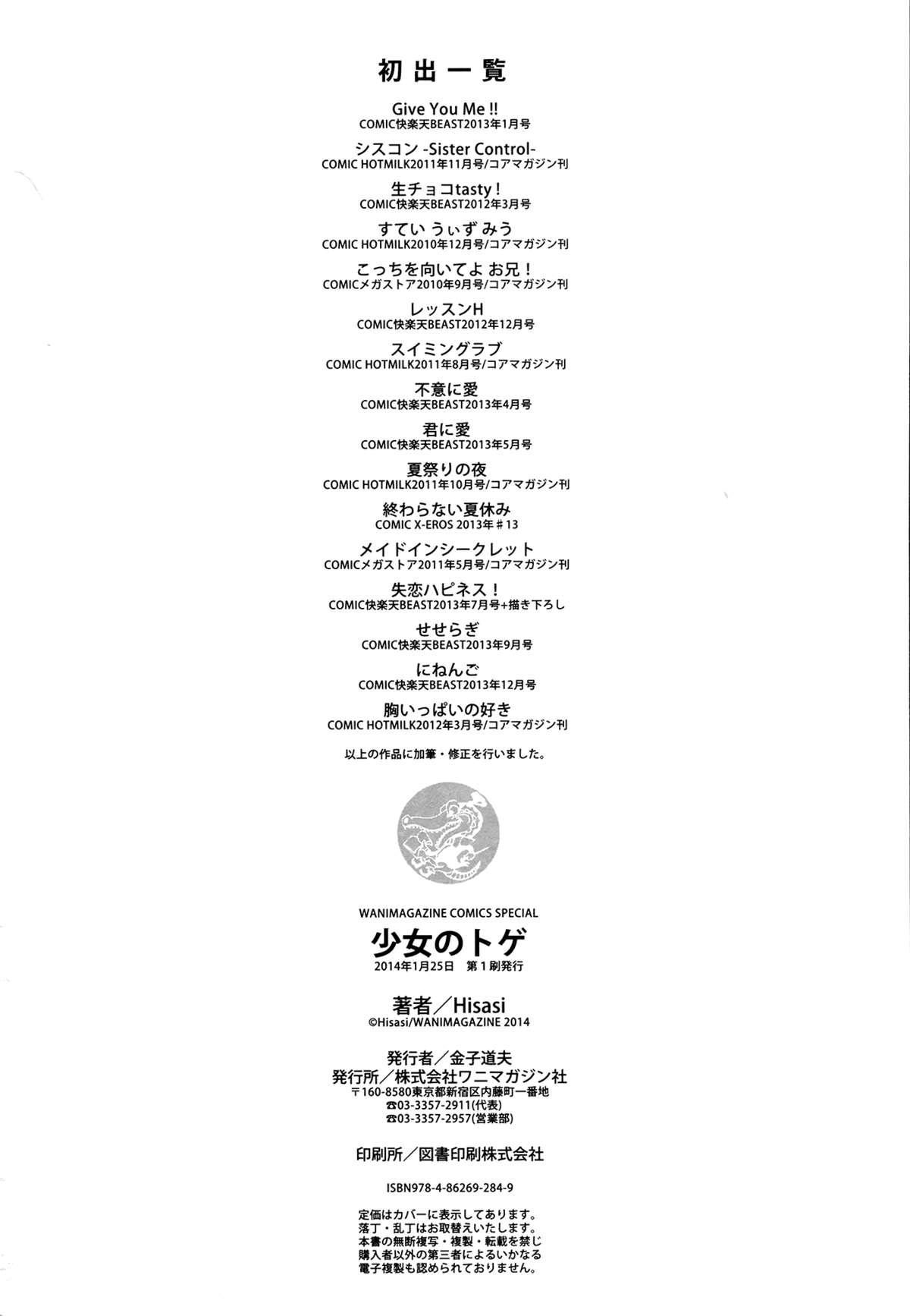 Shoujo no Toge 212