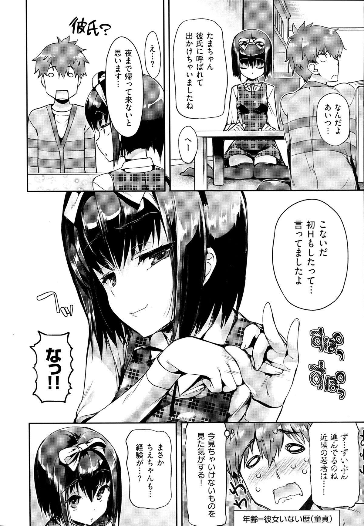 Shoujo no Toge 38
