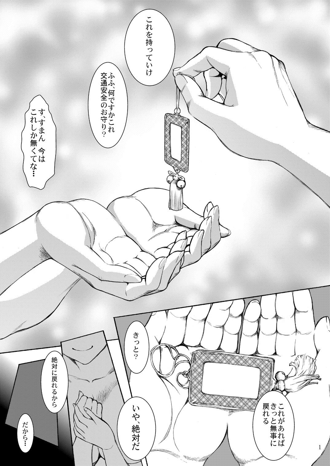 Yamato Shisu 1 1