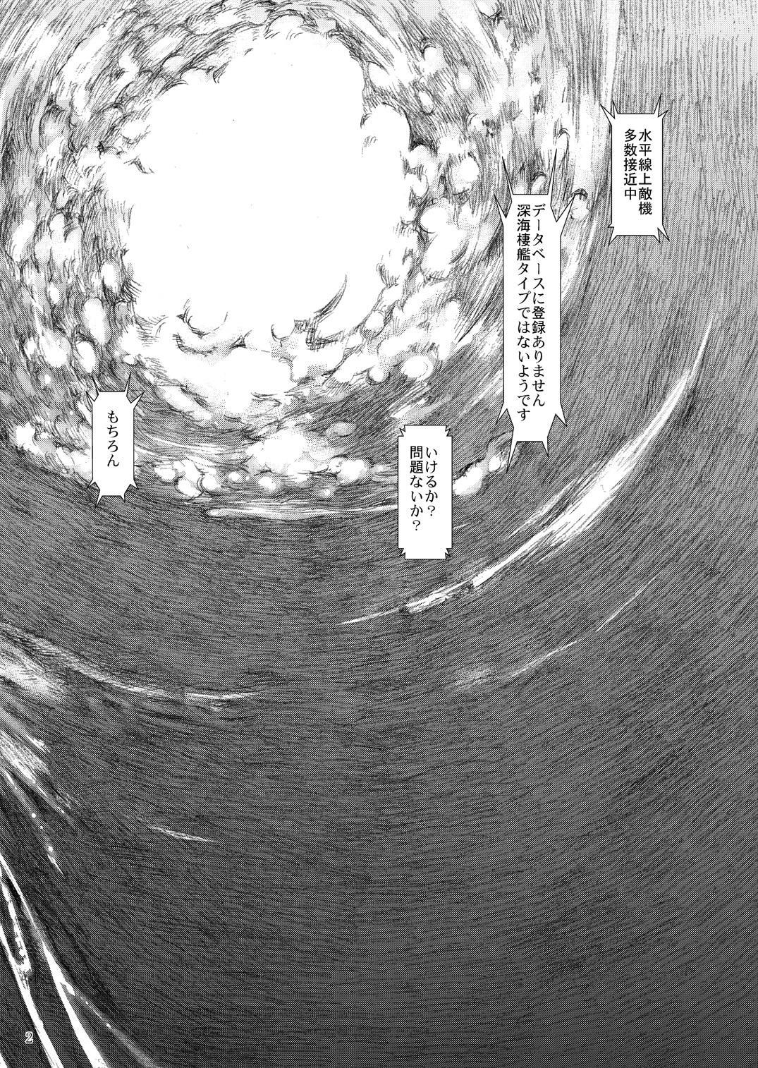 Yamato Shisu 1 2