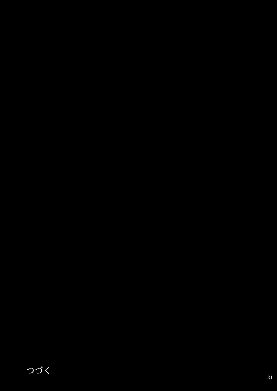 Yamato Shisu 1 31