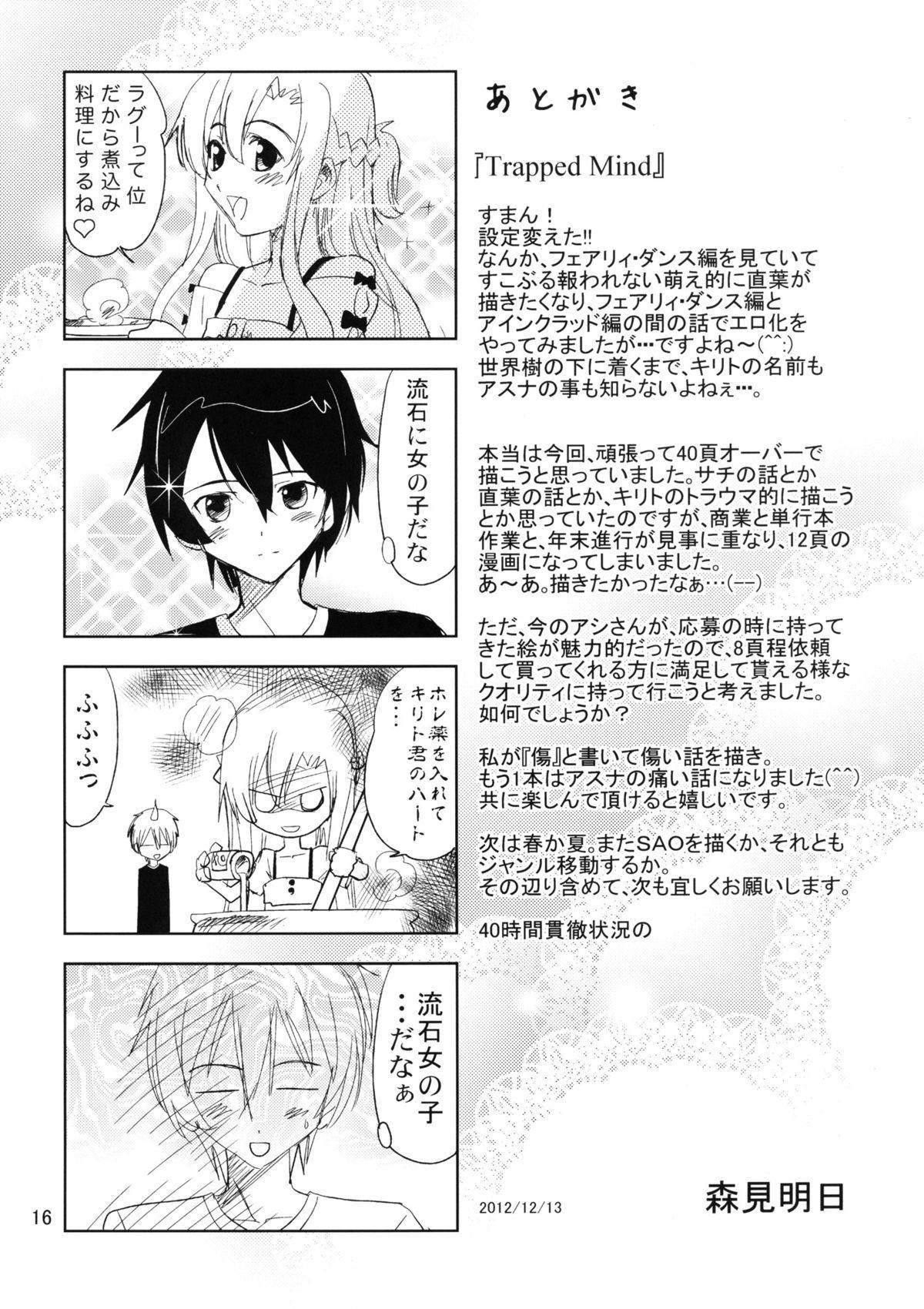 Toraware no Kokoro 15