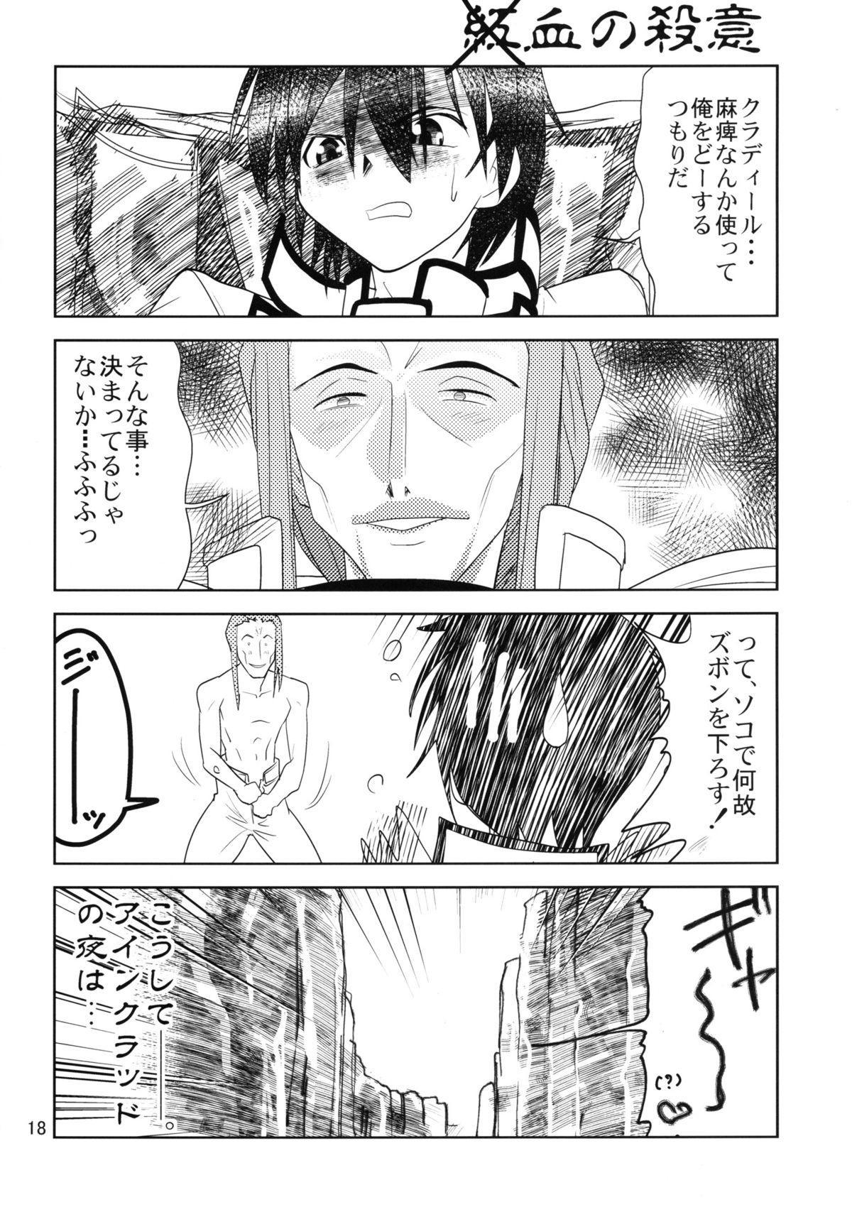 Toraware no Kokoro 17