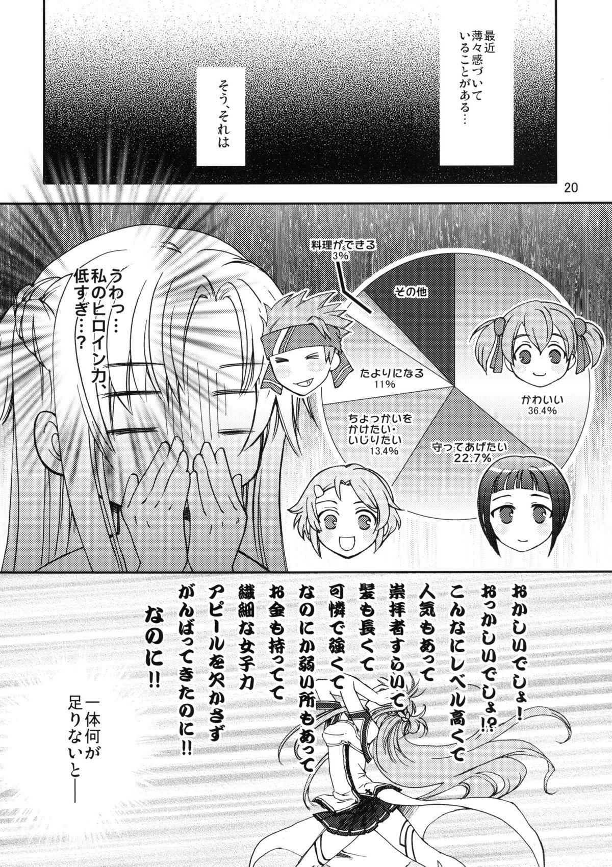 Toraware no Kokoro 19