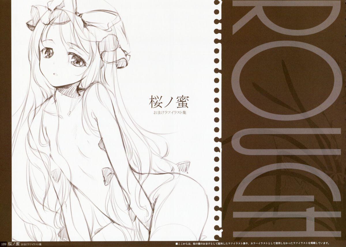 (Shuuki Reitaisai) [Gekidoku Shoujo (ke-ta)] -Ruby- (Touhou Project) 108