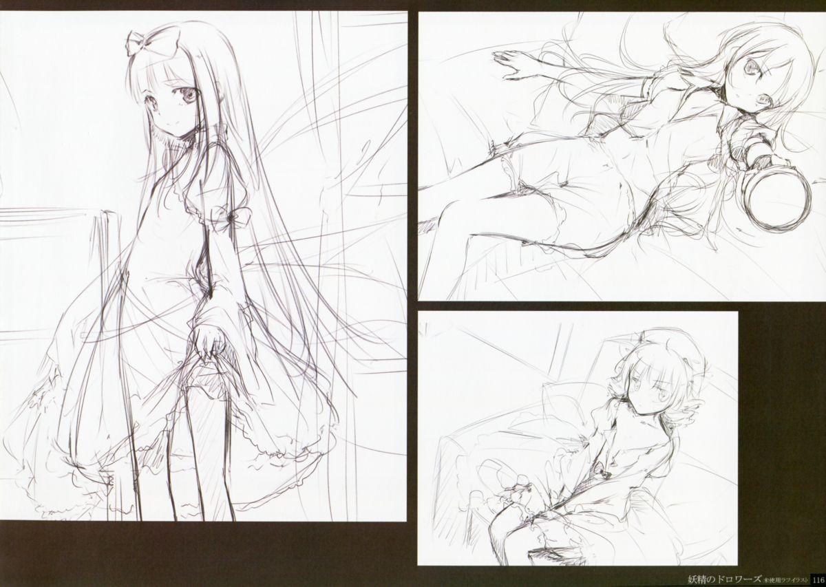 (Shuuki Reitaisai) [Gekidoku Shoujo (ke-ta)] -Ruby- (Touhou Project) 115