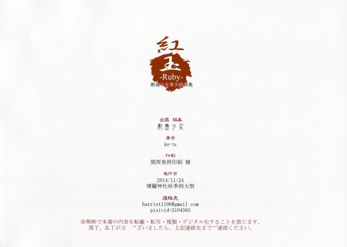 (Shuuki Reitaisai) [Gekidoku Shoujo (ke-ta)] -Ruby- (Touhou Project) 121