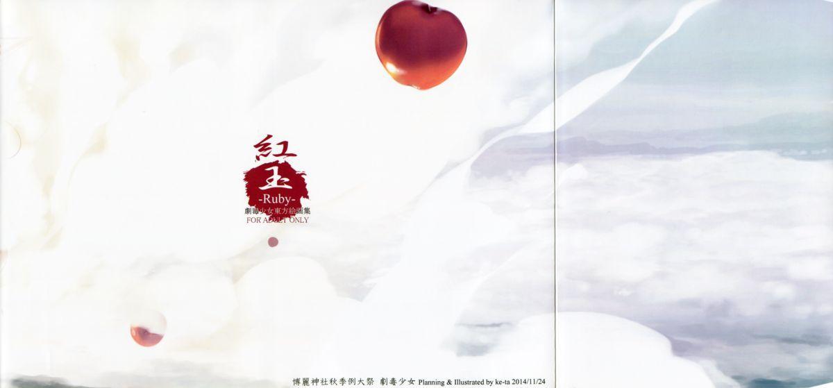 (Shuuki Reitaisai) [Gekidoku Shoujo (ke-ta)] -Ruby- (Touhou Project) 125