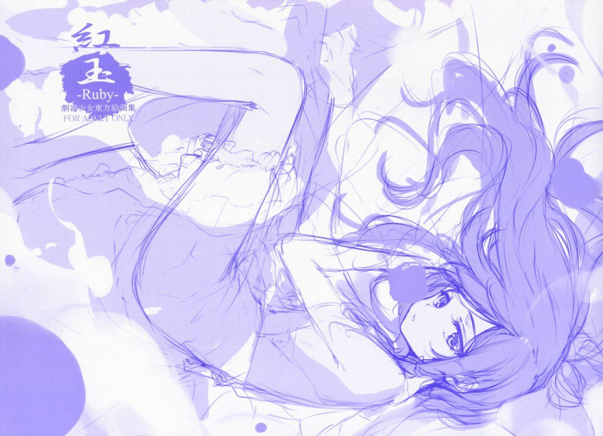 (Shuuki Reitaisai) [Gekidoku Shoujo (ke-ta)] -Ruby- (Touhou Project) 1