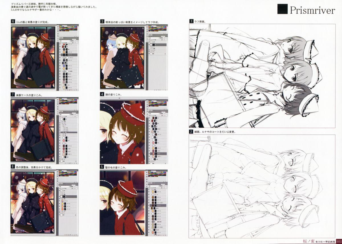 (Shuuki Reitaisai) [Gekidoku Shoujo (ke-ta)] -Ruby- (Touhou Project) 31