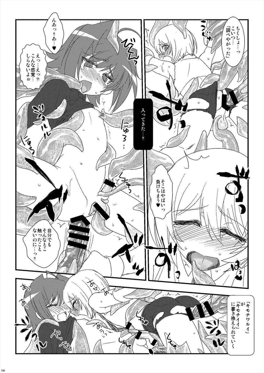 Ecchi de Bitch na Aichi-kyun Log 2 101