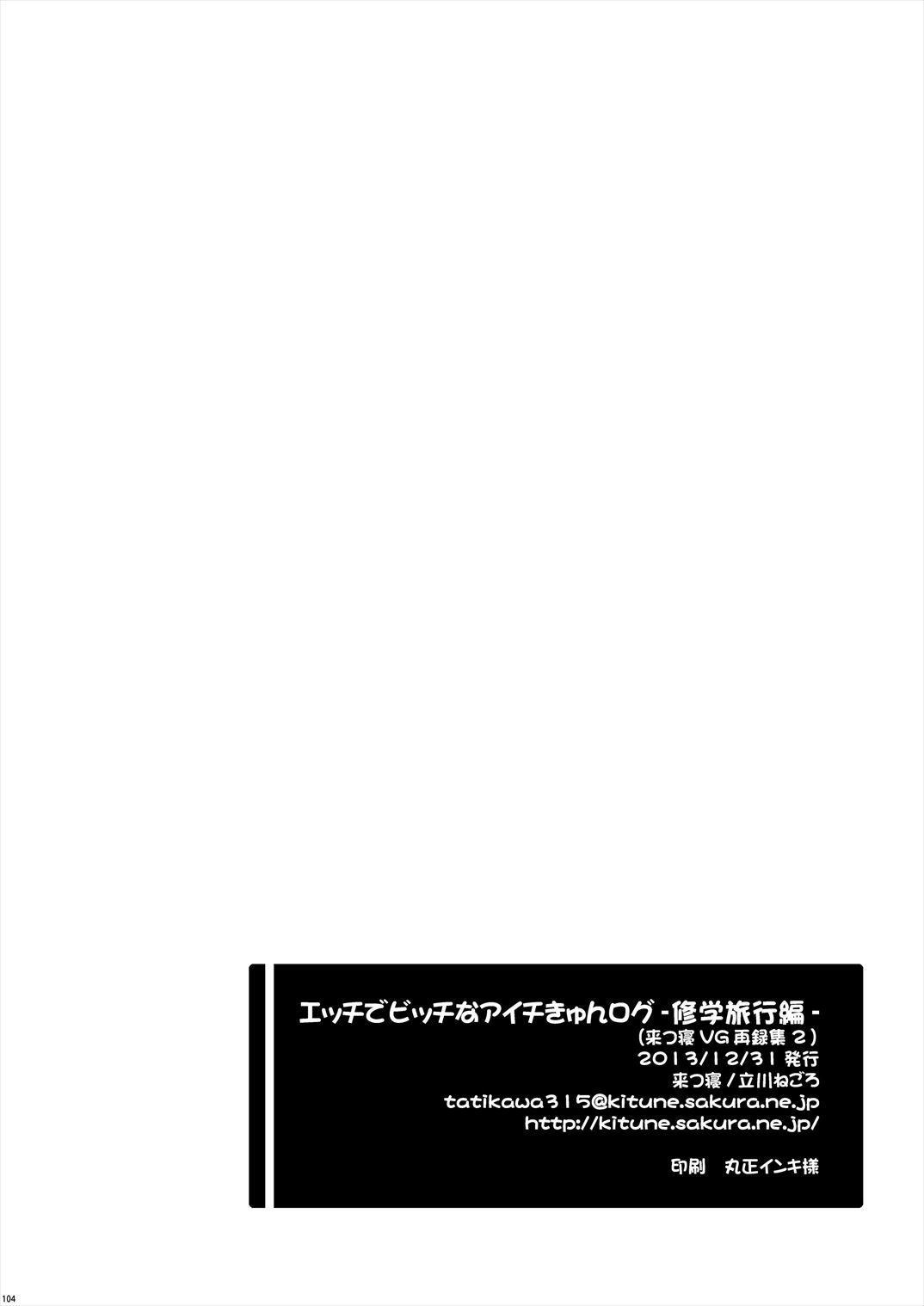 Ecchi de Bitch na Aichi-kyun Log 2 103