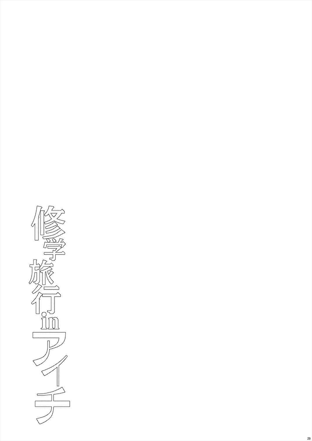 Ecchi de Bitch na Aichi-kyun Log 2 28
