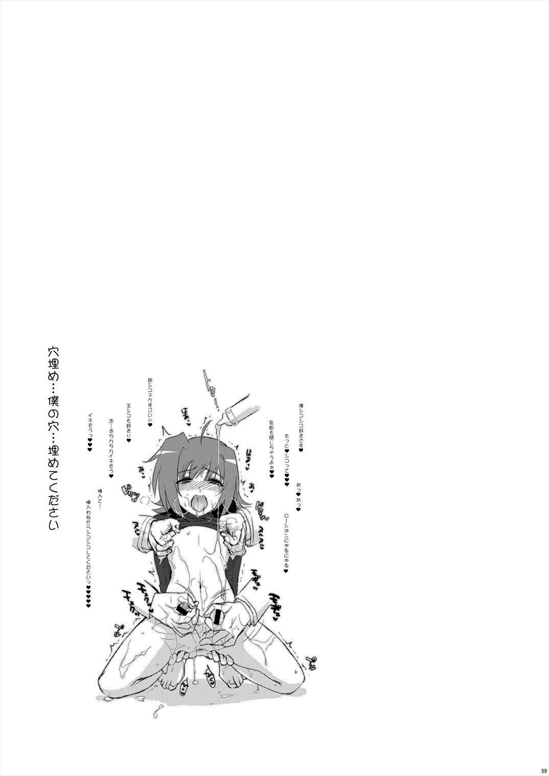 Ecchi de Bitch na Aichi-kyun Log 2 58