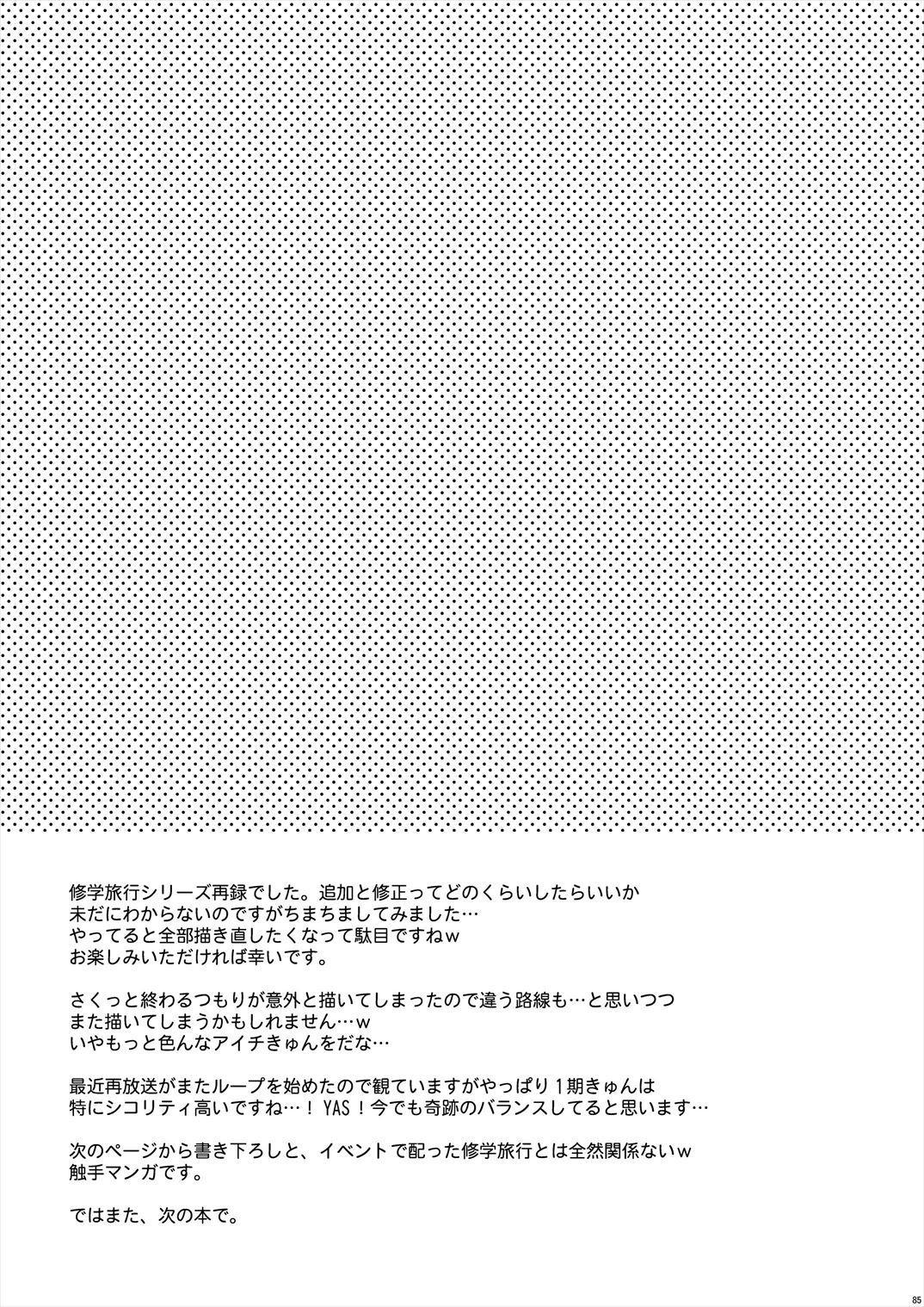 Ecchi de Bitch na Aichi-kyun Log 2 84