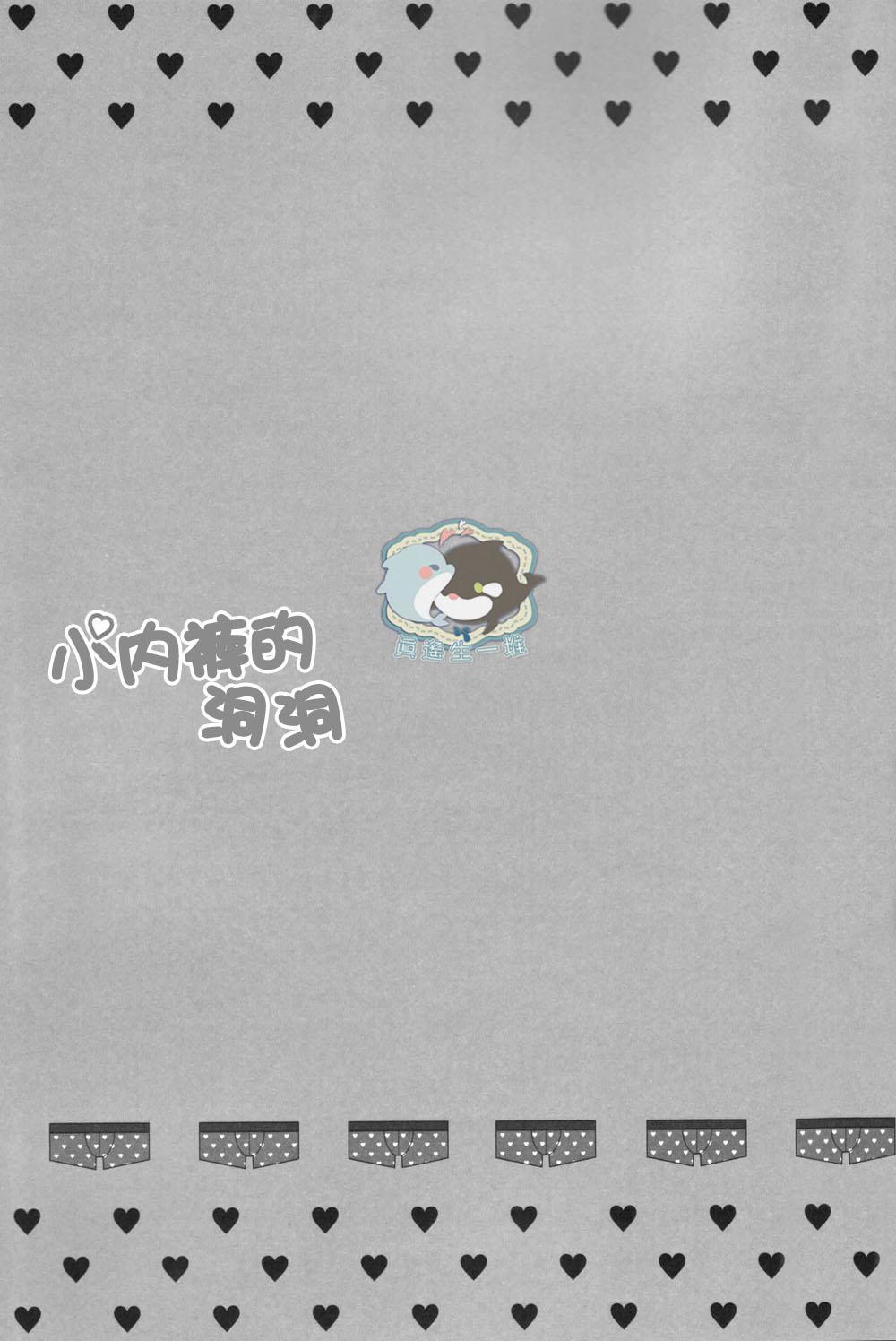 Pantsu no Ana 19