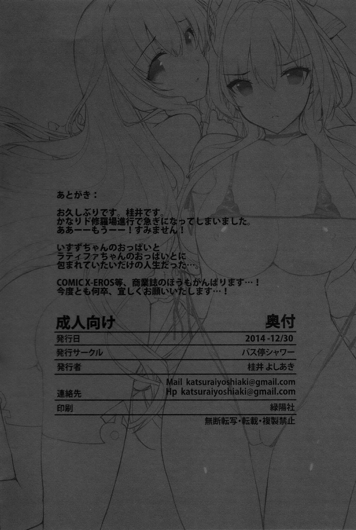 Aijin Keiyaku ROYALGUARD ♥ PRINCESS 32
