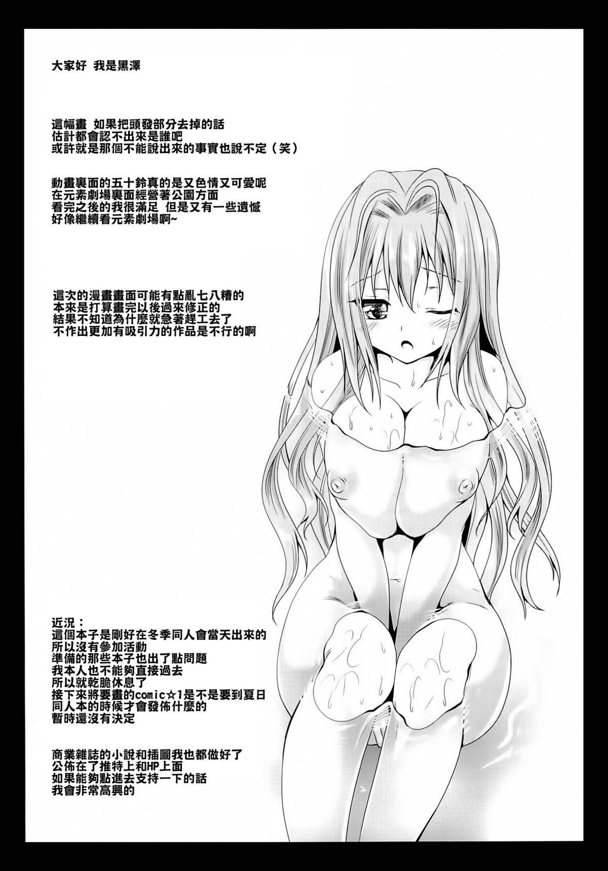 Sento Isuzu Cast Funtouki 24