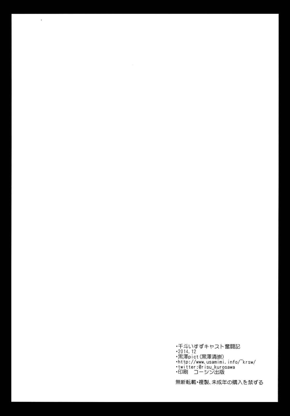 Sento Isuzu Cast Funtouki 25
