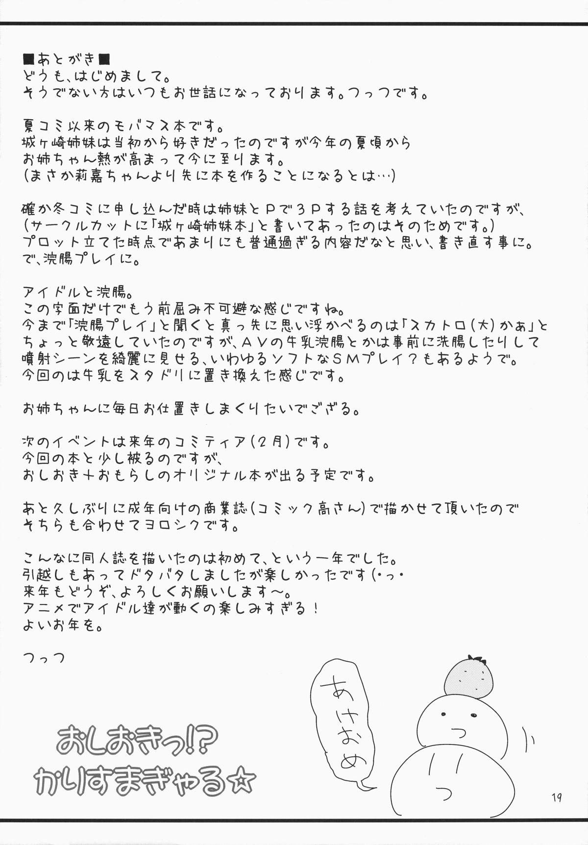 Oshioki!? Charisma Gyaru ☆ 19