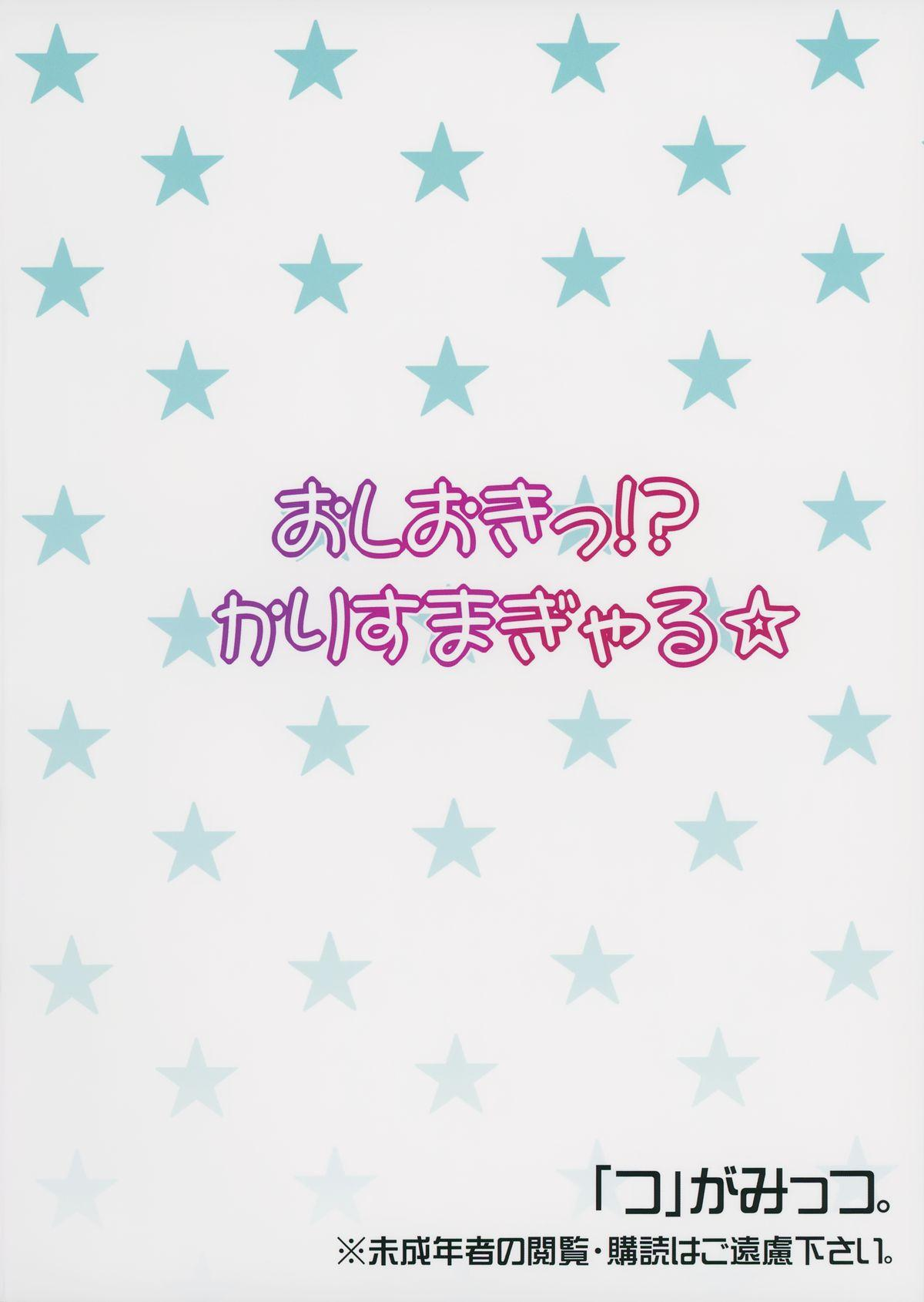 Oshioki!? Charisma Gyaru ☆ 21