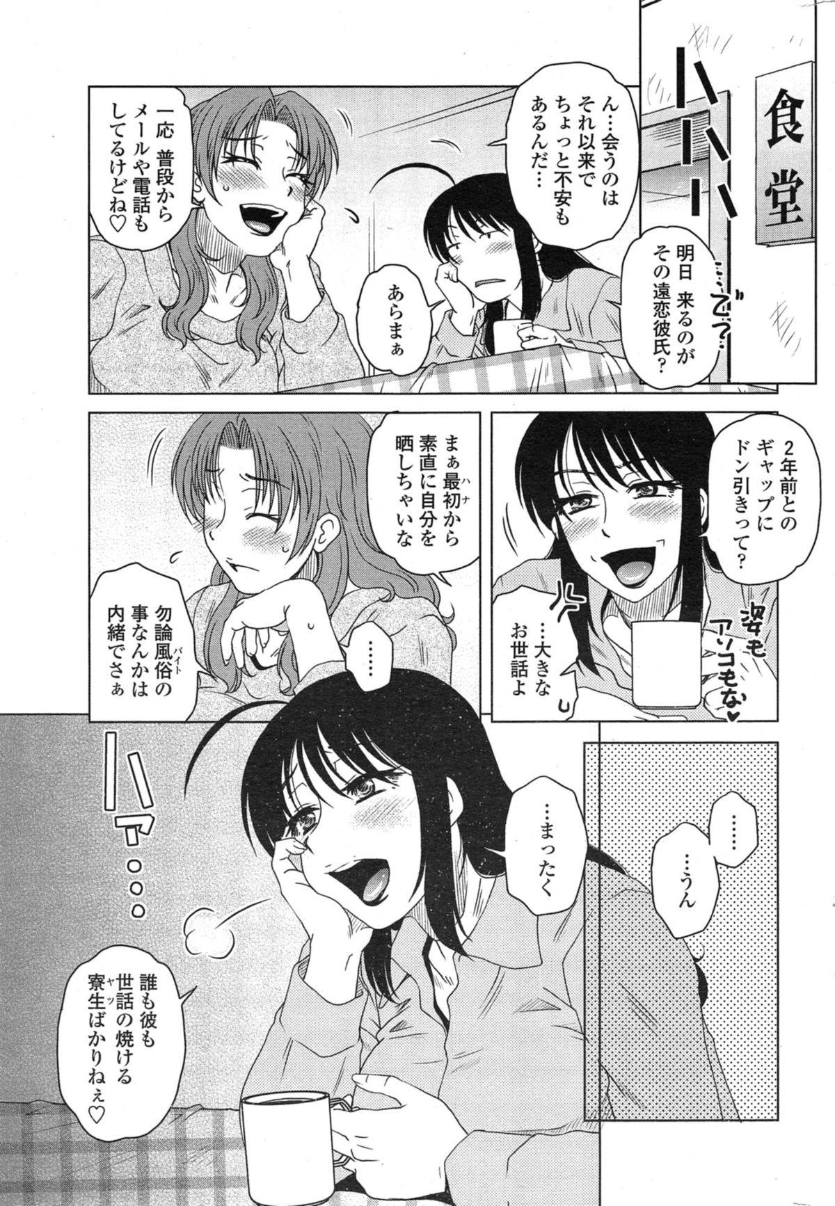 [Kurumiya Mashimin] Mikkai-chuu ni Tsuki Ch.1-6 103