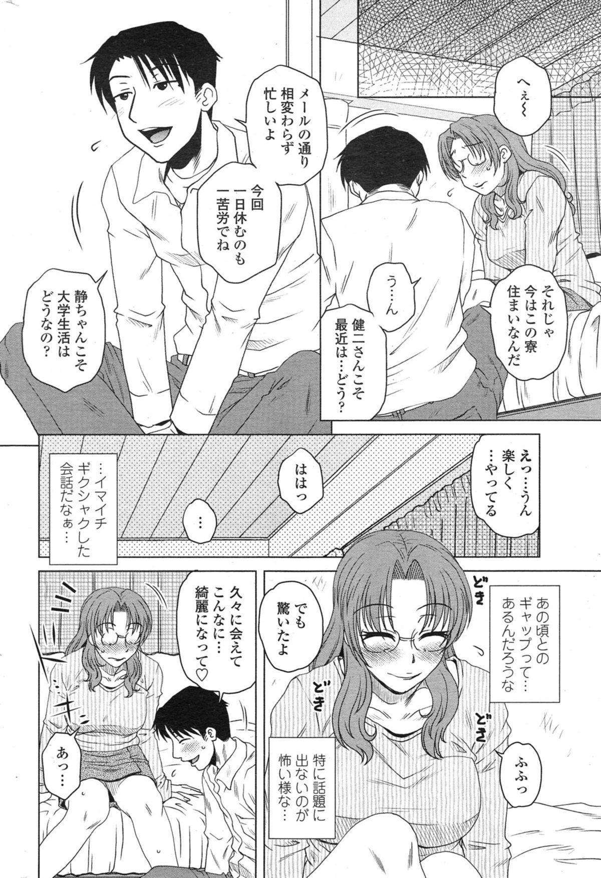 [Kurumiya Mashimin] Mikkai-chuu ni Tsuki Ch.1-6 104