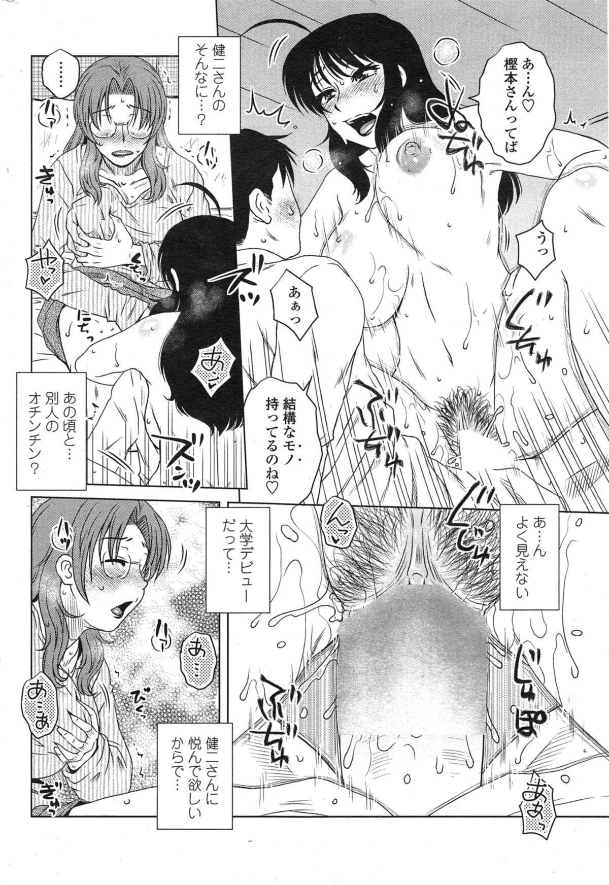 [Kurumiya Mashimin] Mikkai-chuu ni Tsuki Ch.1-6 112