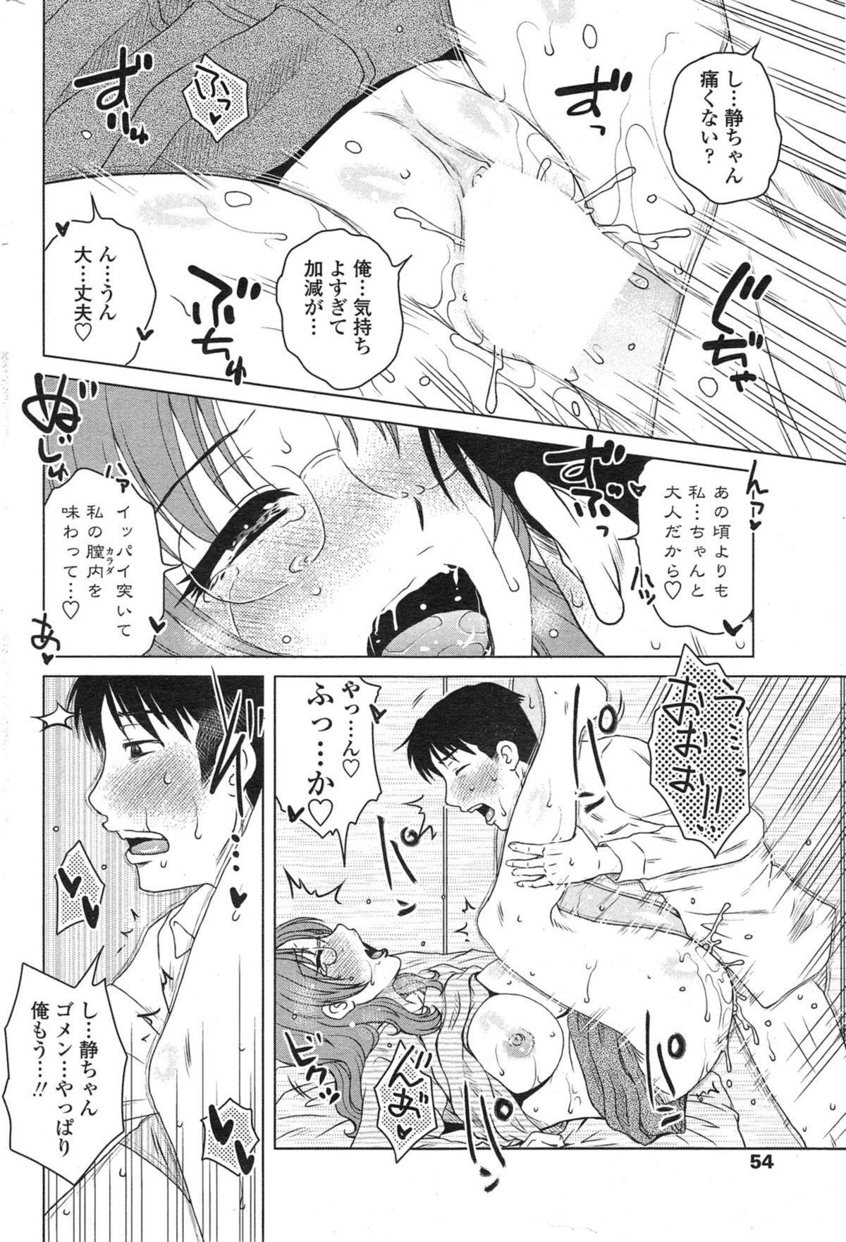 [Kurumiya Mashimin] Mikkai-chuu ni Tsuki Ch.1-6 118