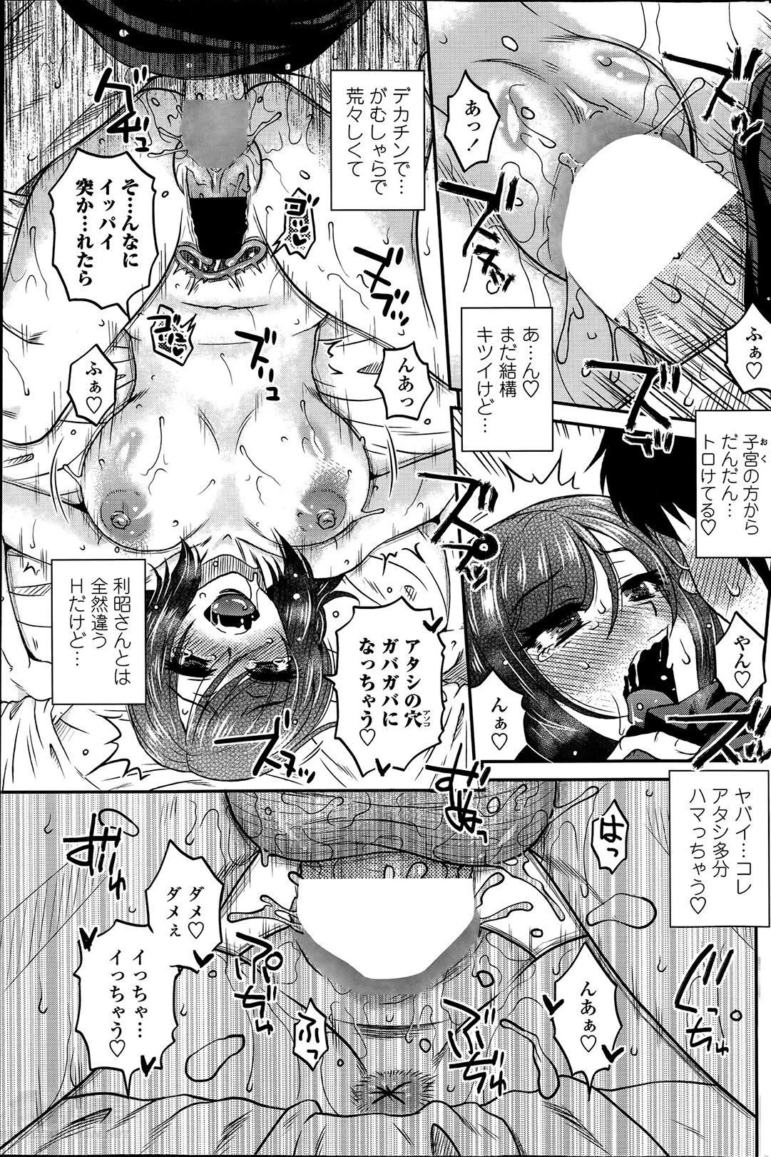 [Kurumiya Mashimin] Mikkai-chuu ni Tsuki Ch.1-6 16